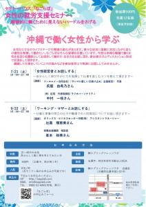 沖縄で働く女性から学ぶ-001